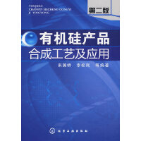 有机硅产品合成工艺及应用(二版)