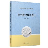 """小学数学教学设计(全国小学教育专业""""十三五""""规划教材)"""