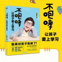 不咆哮 让孩子爱上学习 浙江教育出版社