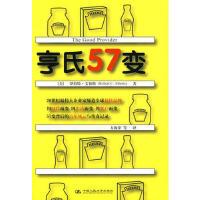 【二手旧书九成新】亨氏57变(美)艾伯特 ,方海萍中国人民大学出版社9787300090870