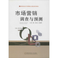 市场营销调查与预测(修订第4版) 首都经济贸易大学出版社
