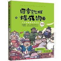 国家是怎样炼成的3 赛雷著 三分钟了解一个 的前世今生 在欢笑中通晓世界简史 中国通史书籍 畅销书