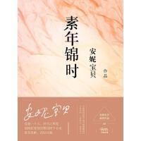 素年锦时(电子书)