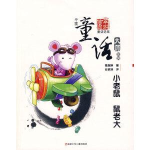 中国童话大师系列.葛翠琳童话--小老鼠鼠老大