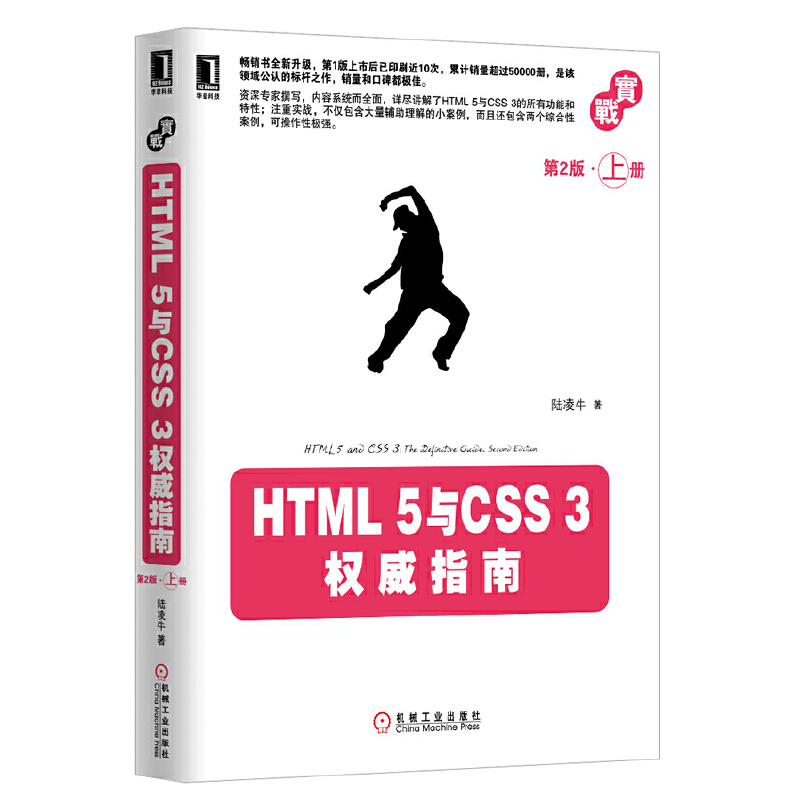 HTML 5与CSS 3权威指南(第2版 上册)