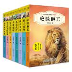 中外动物小说精品・升级版 第三辑(套装共8册 猴子特警、丛林虎啸、疤脸狮王、被宠坏的狗熊等)