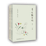 书淫艳异录(增补本) (甲・乙编)