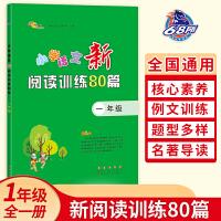 2021版阅读真题80篇一年级阅读理解训练80篇小学语文新阅读训练80篇1年级上下册人教版部编版语文专项训练同步训练练习