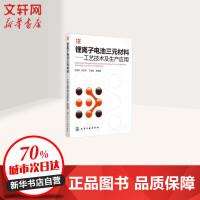 锂离子电池三元材料:工艺技术及生产应用 王伟东,仇卫华,丁倩倩 等 编著