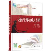 运输管理项目式教程(第2版21世纪高职高专能力本位型系列规划教材)/物流管理系列 钮立新