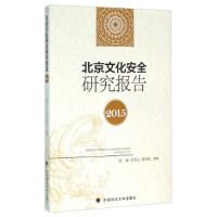 2015-北京文化安全研究报告 9787562065906