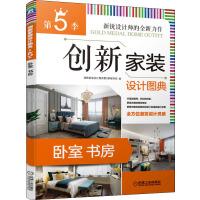 创新家装设计图典 第5季 卧室书房 机械工业出版社