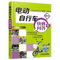 [二手旧书9成新]电动自行车快修问答 第2版й梁朝彦 9787111529187 机械工业出版社
