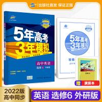 曲一线官方正品2020版5年高考3年模拟英语选修6外研版 选修六教材课本同步练习册