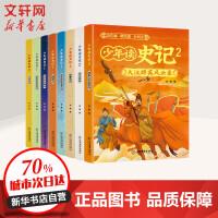少年读史记(全八册) 彩图印刷,重难点解析,知识点梳理,专为孩子打造的一套趣味性读史套书!