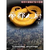 帝都人厨(1)(电子书)