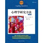 心理学研究方法(第9版)(心理学译丛)