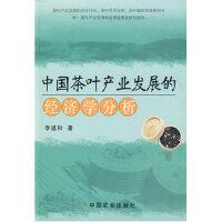 中国茶叶产业发展的经济学分析 李道和 9787109138643