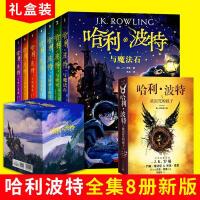 哈利波特全集1-8册 全套中文版正版 纪念版 哈利波特全套 哈利波特与魔法石 珍藏版 推荐阅读:写给儿童的中国历史 写
