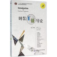时装工业导论(第2版) 郭建南 主编