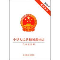 中华人民共和国森林法 含草案说明 中国林业出版社