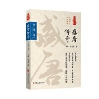 盛唐传奇・第一卷(认认真真讲历史)