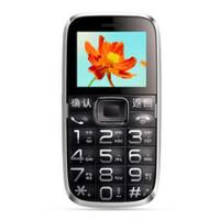 Fadar/锋达通C100电信老人手机 大字体大按键CDMA老人机