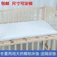 20181112175310791婴儿床垫新生儿天然椰棕垫宝宝床垫儿童床棕垫睡垫冬夏两用可定做