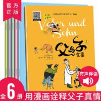 父与子漫画 6册 书全集正版注音版小学生6-9-10-11-12岁2-3-6年级课外书籍二年级五年级儿童漫画书 彩色双语