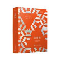 21世纪新畅销译丛:金翅雀(2018年新版)(精装)
