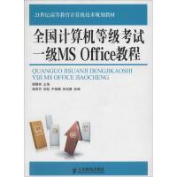 全国计算机等级考试一级MS Office教程 滕春燕 主编 人民邮电出版社