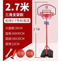 支持标准球可升降儿童篮球架 青少年室内户外投篮球框玩具4-16岁 升级大框2.7米2球三角支架款 送1打气筒