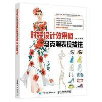 【二手旧书8成新】时装设计效果图马克笔表现技法 董哲 编著 人民邮电出版 9787115401786