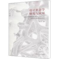设计形态学研究与应用 中国建筑工业出版社