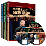世界著名励志演讲(套装共3册)