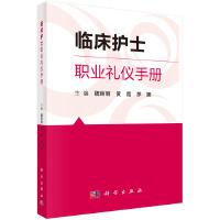 临床护士职业礼仪手册