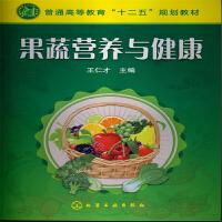 果蔬营养与健康(王仁才)
