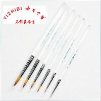 韩国进口华虹尼龙勾线笔 尖头画笔描线笔 有机玻璃笔杆368
