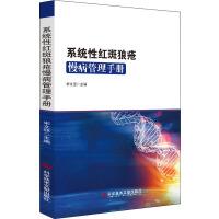 系统性红斑狼疮慢病管理手册 科学技术文献出版社