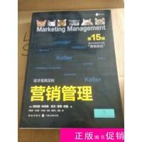 [二手书旧书9成新C.管理]营销管理(第15版)
