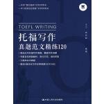 托福写作真题范文精练120