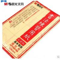 晨光文具 宣纸 APY90706 练习用纸-基本笔画描红纸 文房四宝 练字贴
