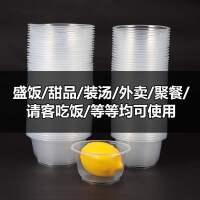一次性碗筷套装塑料圆形带盖无盖家用加厚环保食品级打包餐盒