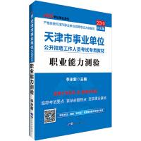 天津事业单位考试中公2019天津市事业单位公开招聘工作人员考试专用教材职业能力测验