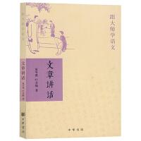 正版现货 文章讲话 跟大师学语文 夏�D尊 叶圣陶 中华书局