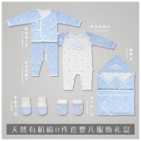0-3个月婴儿衣服婴儿礼盒套装春夏季婴儿宝宝满月用品婴儿礼盒套装