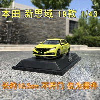 新款思域汽车模型原厂东风本田十代思域运动CIVIC2019款1:43合金汽车模型