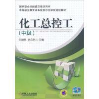 化工总控工(中级) 机械工业出版社