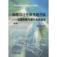场地设计作图考题答疑――试题命题与设计实践验证(第2版) 天津大学出版社