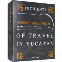 玛雅秘境 失落的四十四座尤卡坦古城 中国工人出版社